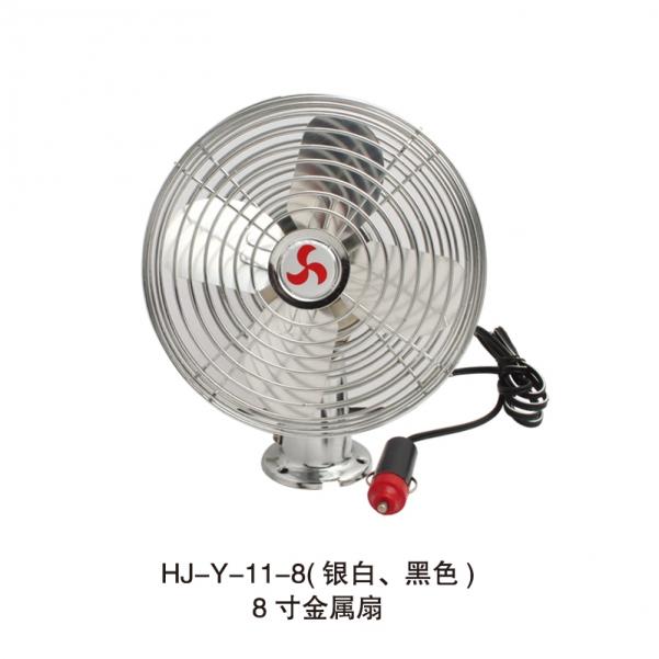 HJ-Y-11-8八寸金属车扇可带夹