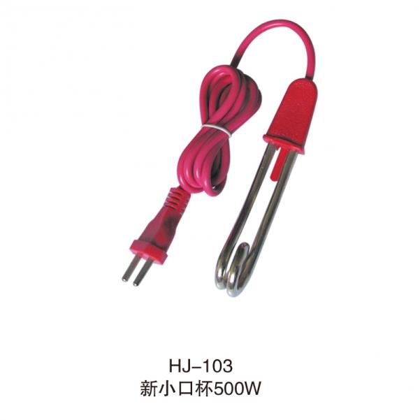 HJ-103 新小口杯500W